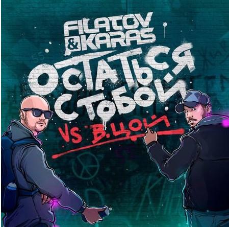 Filatov & Karas vs. Viktor Tsoy Ostatsja s toboy